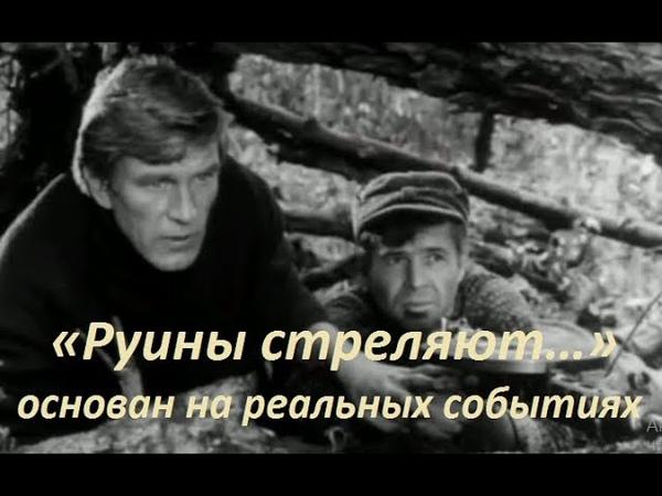 Руины стреляют… 1 6серии основанный на реальных событиях фильм о Великой Отечественной войне