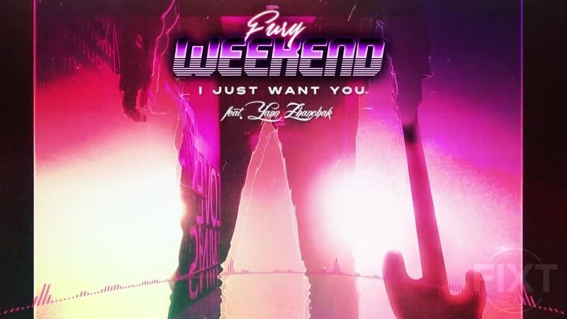 Fury Weekend I Just Want You feat Yann Zhanchak