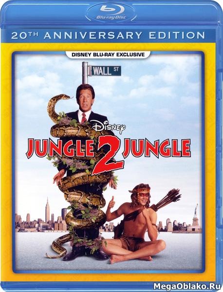 Из джунглей в джунгли / Jungle 2 Jungle (1997/BDRip/HDRip)