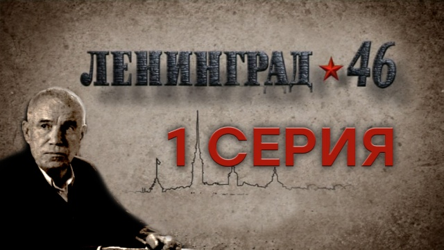 Ленинград 46 Музыкант 1 я серия