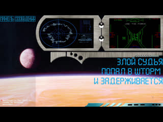 Вечер пятницы и Star Wars | Dark Forces, Racer | чер пятницы и Star Wars | Dark Forces, Racer | #angry_judge_ #storm_bay