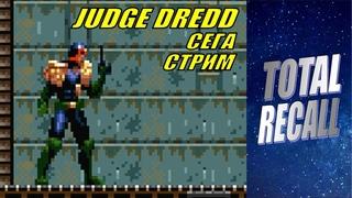 Стрим: Judge Dredd (1995) на Sega Genesis / Mega Drive / Stream RUS / Прохождение без паролей