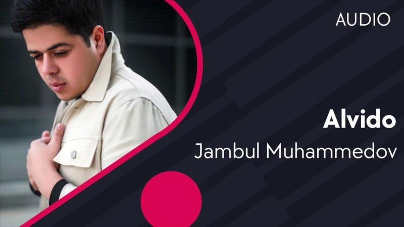 Jambul Muhammedov Alvido Жамбул Мухаммедов Алвидо music version