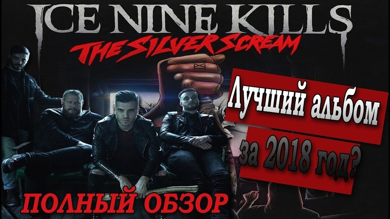 Ice Nine Kills - The Silver Scream [Полный обзор Full Review] (Eng Sub)