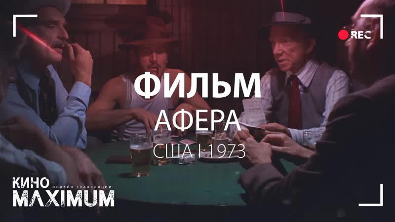 Кино Афера 1973 MaximuM