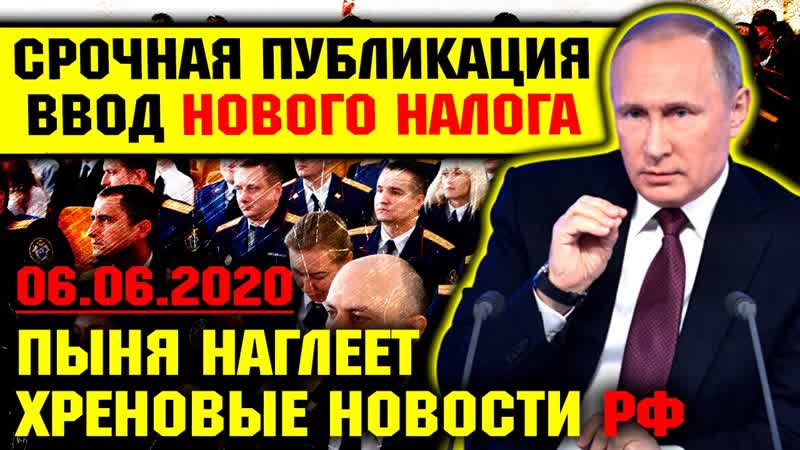 ХРЕНОВЫЕ НОВОСТИ 06 06 2020 НЕОЖИДАННОЕ ПРЕДАТЕЛЬСТВО ПРАВИТЕЛЬСТВА