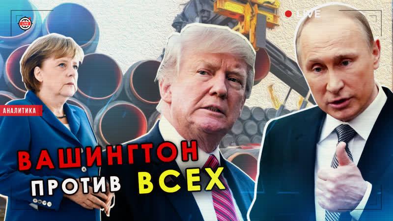 Санкции США против «Северного потока-2». Берлин и Россия готовят контрмеры