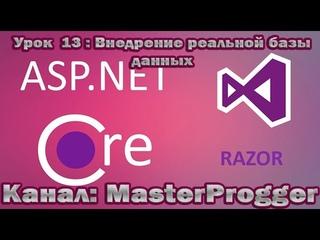 Разработка C# - Уроки Core Razor Pages (.NET Core 3.1) | Урок 13