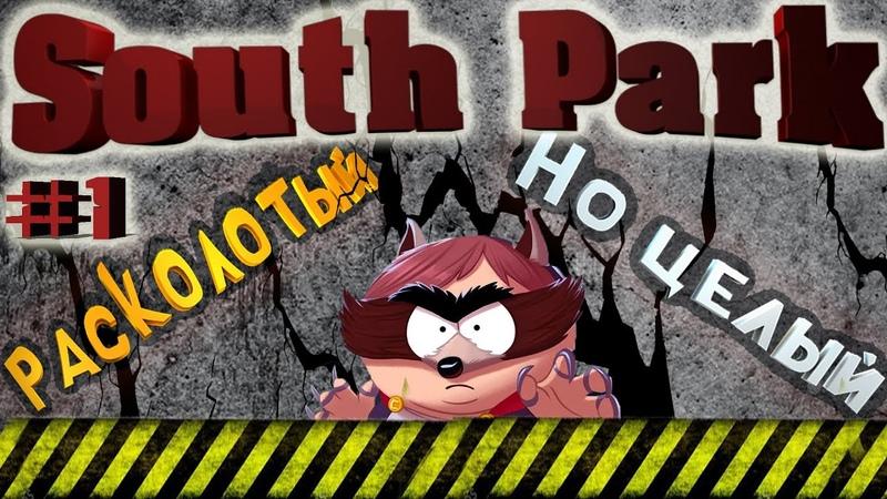 South Park intro Высер Fractured but whole Смотреть Южный парк Игра и прохождение