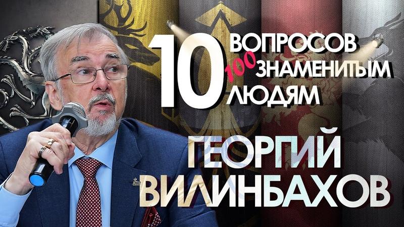 10 вопросов 100 знаменитым людям Георгий Вилинбахов