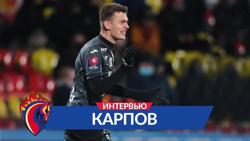 Вадим Карпов Засыпал и представлял что забью
