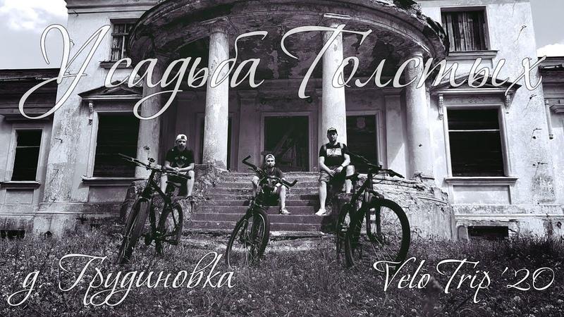 Велопоездка на заброшенную усадьбу Толстых в д Грудиновка Bike ride to the abandoned Tolstoy