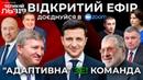 🔴 Нові кадри в Зе-команді, Нормандська 4-ка у Zoom, протести в Києві та вихід з карантину