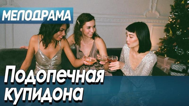 Легкий и добрый новогодний фильм про любовь Подопечная купидона Русские мелодрамы новинки 2019