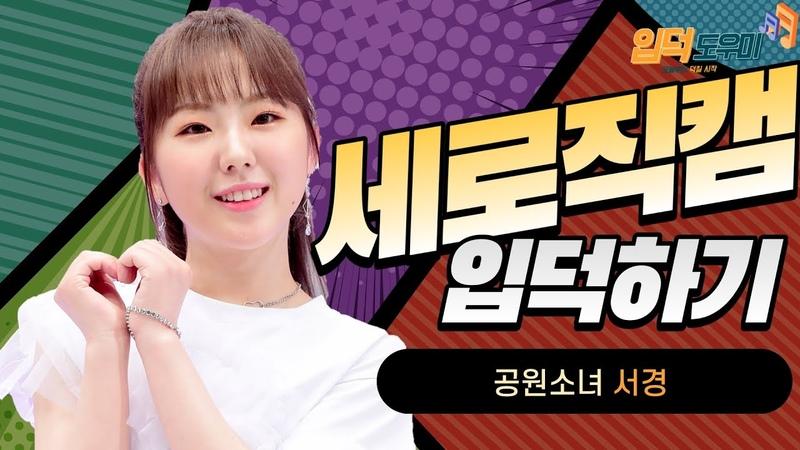 HK직캠 공원소녀 GWSN 서경 귀여움 가득한 표정…'깨물어주고 싶은 깜찍함'