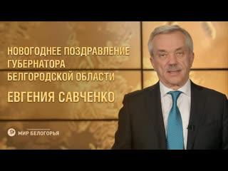 Новогоднее поздравление губернатора Евгения Савченко