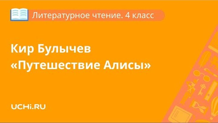 Литературное чтение 4 класс особенности фантастического жанра Кир Булычев Путешествие Алисы