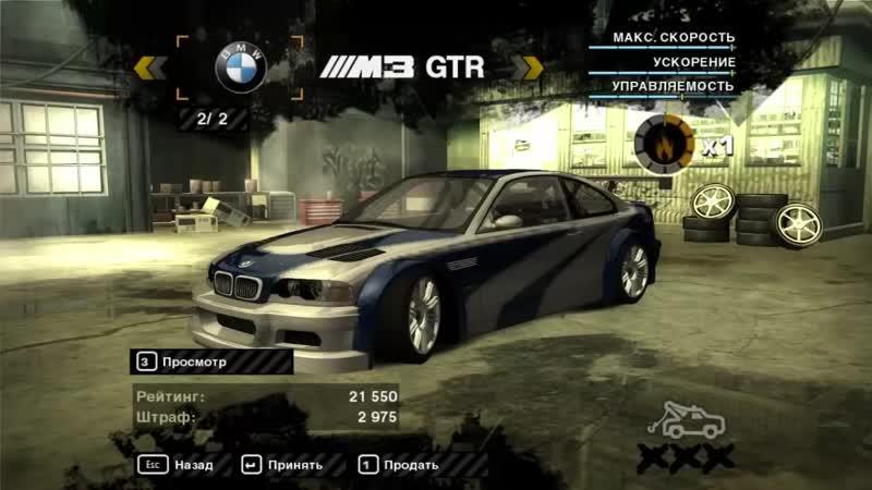 NFS Most Wanted БАГ С BMW M3 GTR LB 14