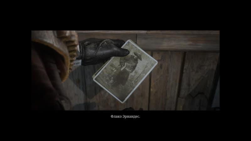 Red Dead Redemption 2 Грязный Гарри ч 2