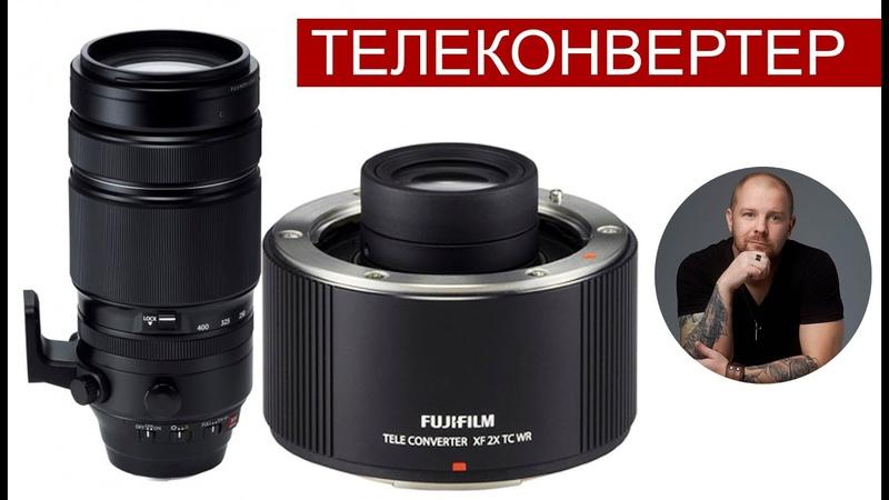 Что такое телеконвертер тест Fujinon XF100-400 Fujinon T4 и fujinon xf2.0x