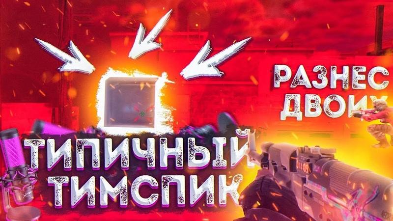 ТИМСПИК CHEL CAMELS vs ЧИТЕРОВ ИСТОРИЧЕСКИЙ МАТЧ
