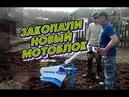 Мотоблок Нева с движком от Субару. Первый выезд весной, закопали новый мотоблок напрочь 2015 год