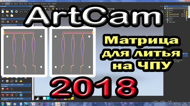 От теории к практике. Литьевая матрица. Artcam 2018