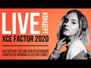 LIVE 20:00 XCE FACTOR  АВТОРСКИЕ ПЕСНИ ОЛИ КРАСНОВОЙ + КАВЕРЫ НА RIHANNA  И SELENA GOMEZ