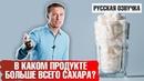 Где содержится БОЛЬШЕ ВСЕГО САХАРА? (русская озвучка)