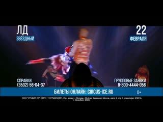 Московский цирк Юрия Никулина с гордостью представляет Московский цирк на льду в Оренбурге!