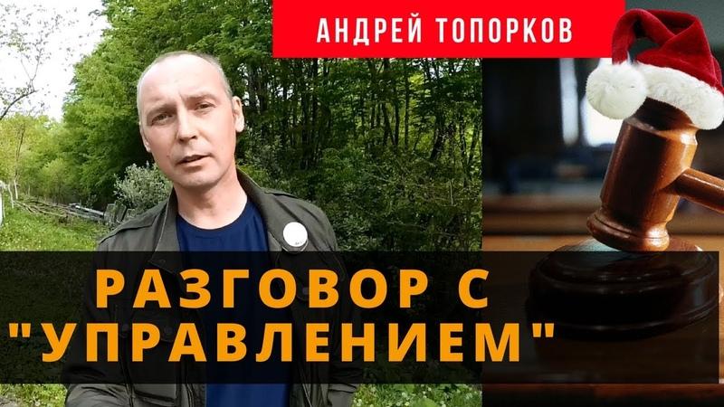 Андрей Топорков разговариваю с управлением судебного департамента Возрождённый СССР Сегодня