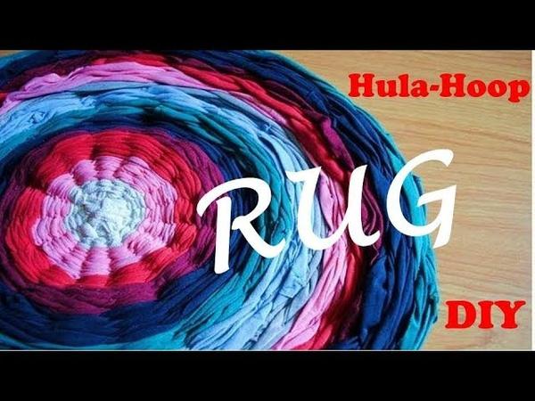 DIY. Rug from old t shirts. Using Hola hoop. Коврик из старых футболок. Мастер класс