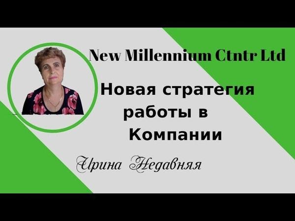 Новая Стратегия работы в Компании New Millennium Centre Ltd