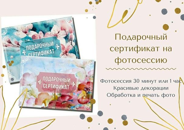 разумеется, приобрести сертификат на фотосессию в белгороде селе