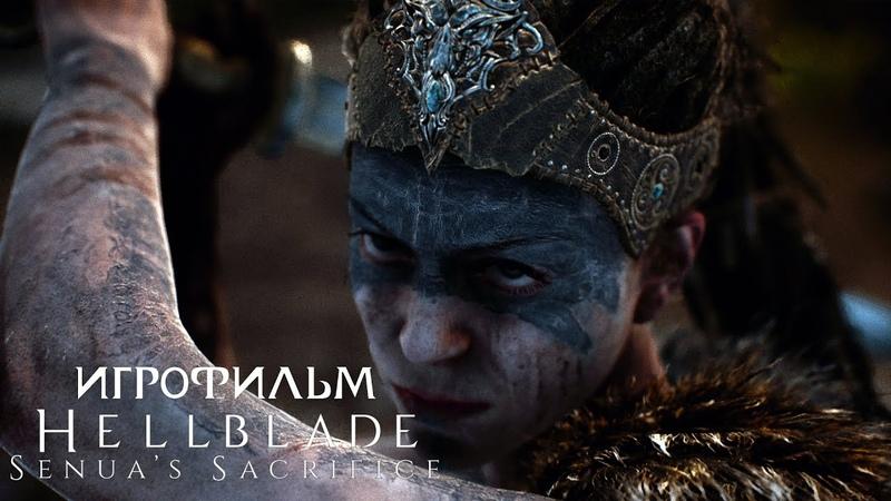 Hellblade Senua's Sacrifice игрофильм ➪ Все катсцены субтитры на русском языке