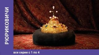 Рюриковичи. 1-4 Серии. Документальная Драма. Star Media