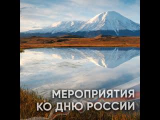 Планы на выходные мероприятия ко Дню России.