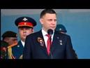 Памяти Александра Захарченко, Гиви , Моторола посвящается
