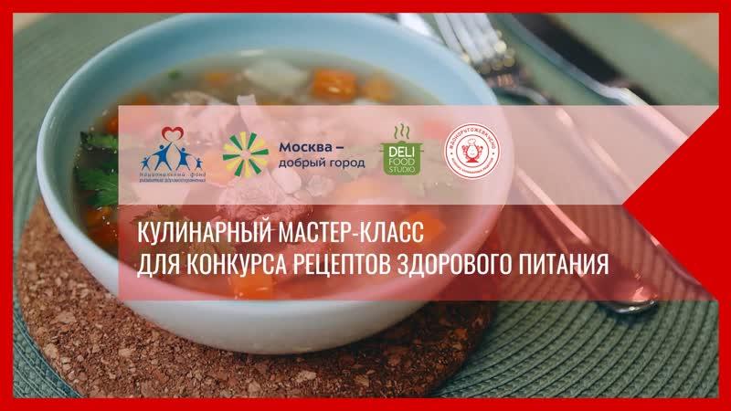 Кулинарный мастер класс обед в день донации сдачи крови и или ее компонентов