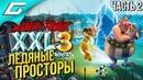 ASTERIX and OBELIX XXL 3: The Crystal Menhir ➤ Прохождение 2 ➤ ВИКИНГИ И КАБАНЧИКИ