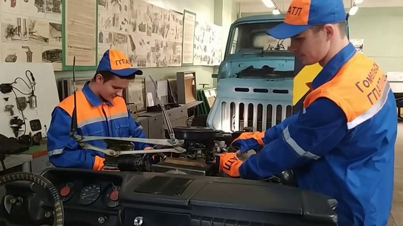 УО ГГПАТЛ WSB 2020 Слесарь по ремонту автомобиля