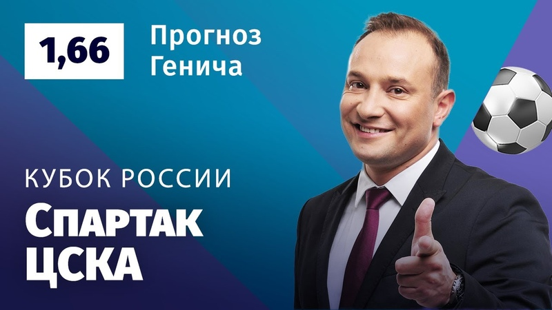 Спартак ЦСКА Прогноз Генича