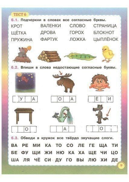 Готов ли ребенок к школе Тесты для проверки речи и навыков чтения.Автор: Олеся Жукова