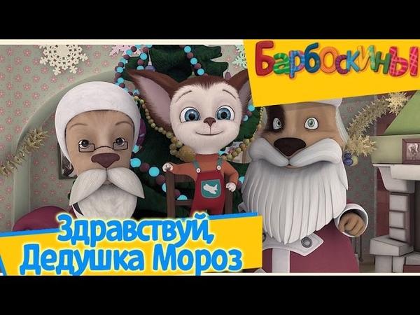 Барбоскины Здравствуй Дедушка Мороз Сборник зимних серий