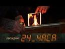 Последние 24 часа : Выпуск №17