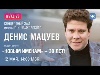 Домашний сезон Московской филармонии. Новым именам  30 лет!