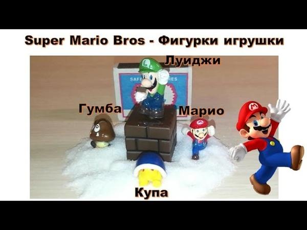 Super Mario Bros Фигурки игрушки с Aliexpress Марио Гумба Луиджи Купа