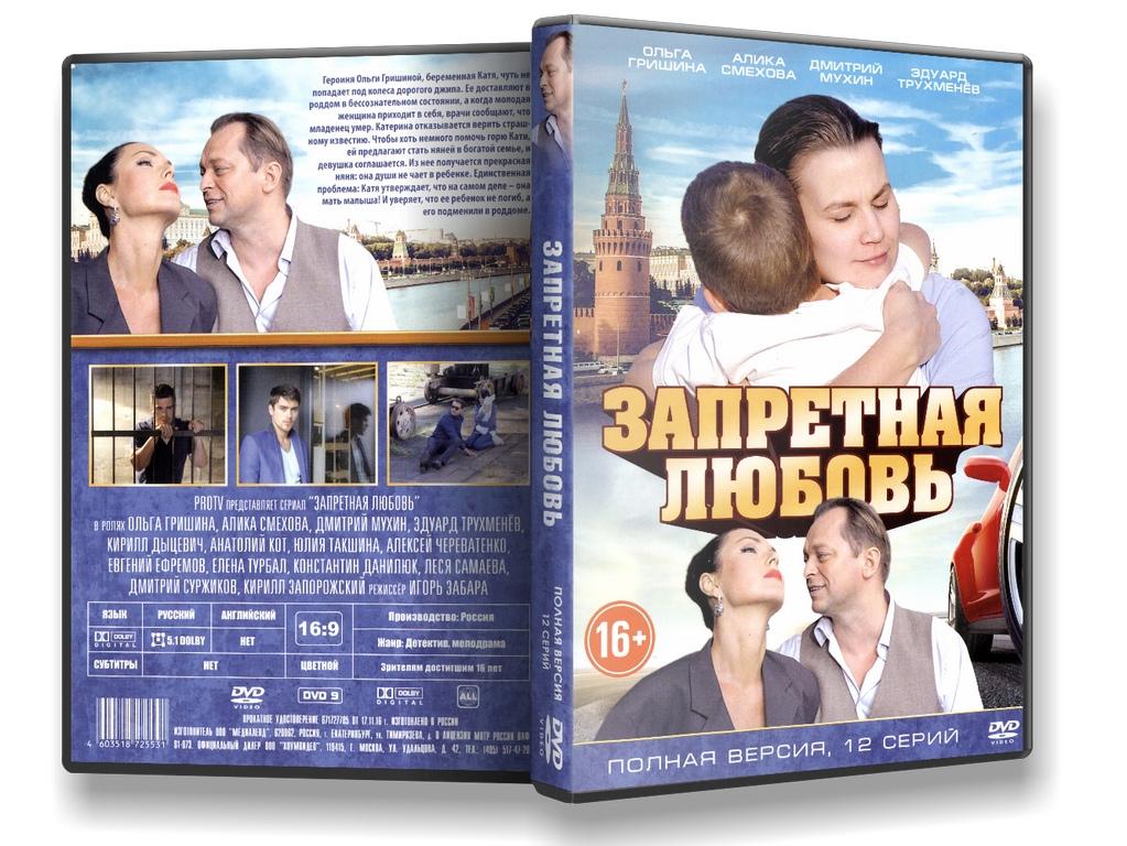 """Мелодрама """"Запретная любовь"""" (12 серий)."""