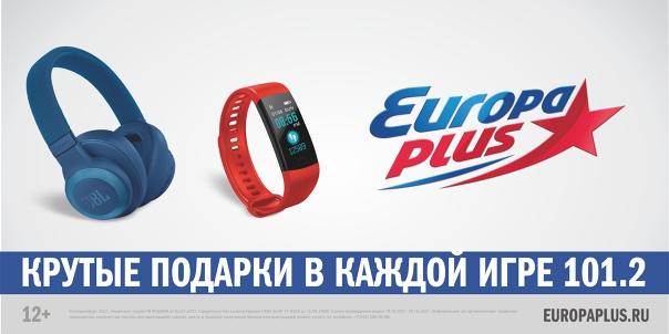 🔥 Европа Плюс дарит крутые подарки Радиостанция №1...