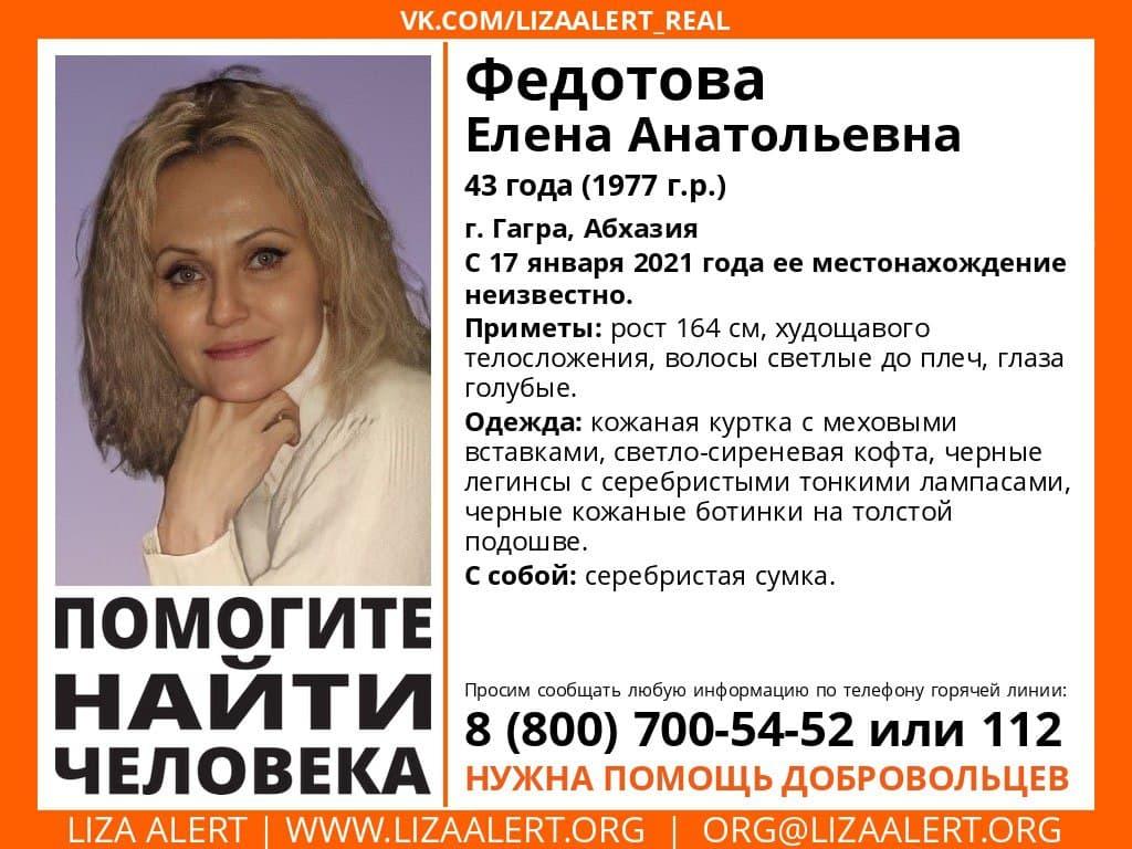 Внимание! Помогите найти человека! Пропала #Федотова Елена Анатольевна, 43 года, г